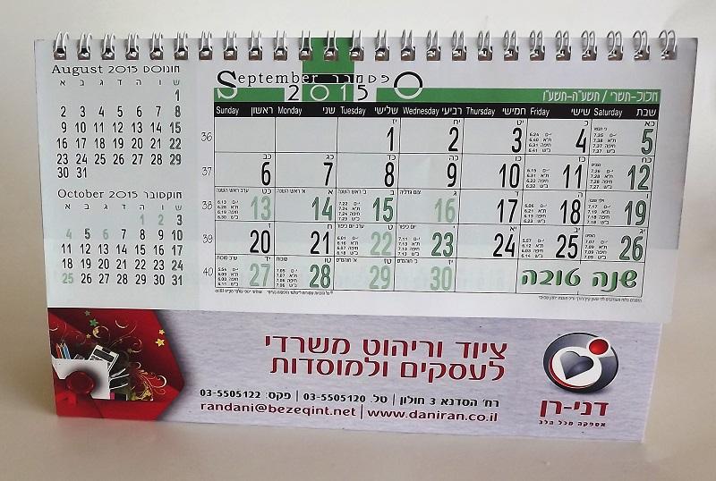 לוח שנה דני-רן