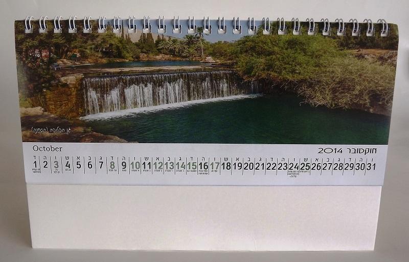 לוח שנה מעוצב