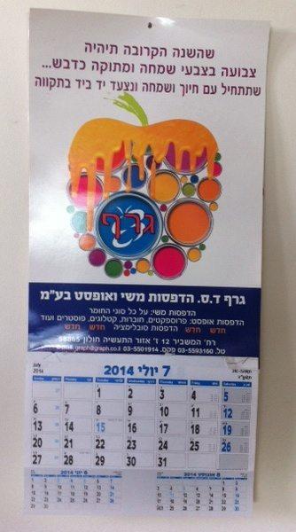 לוח שנה מגנט ברכה