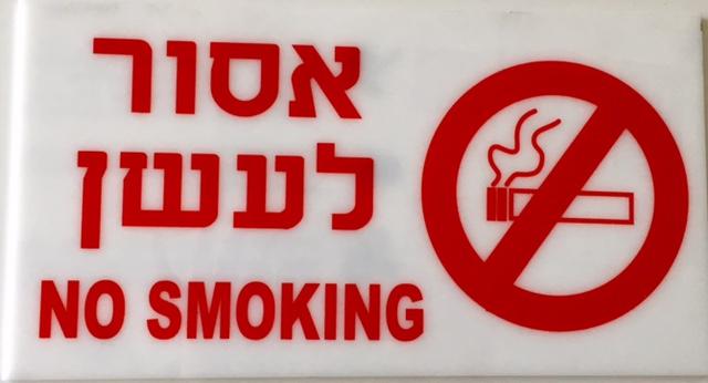 הדפסה אסור לעשן